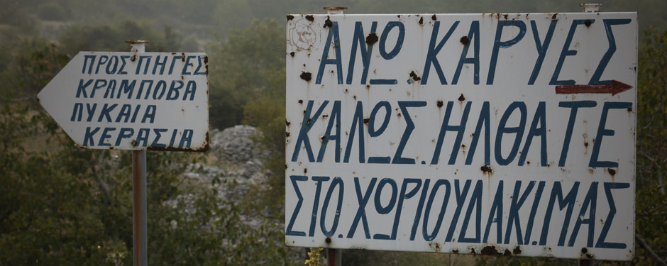 Sign at the entrance of Ano Karyes.