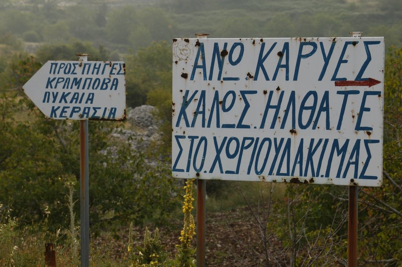 Fig. 14: Sign at the entrance of Ano Karyes.